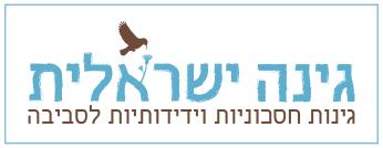 גינה ישראלית